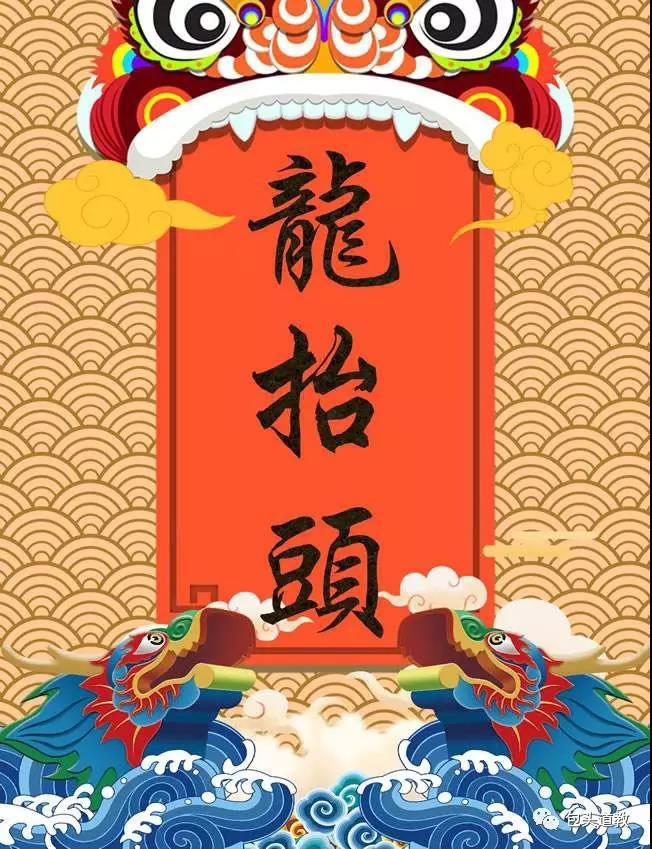 ————赶快来参加南龙王庙二月二龙抬头庙会吧!